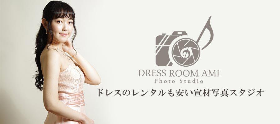 ドレスのレンタルも安い宣材写真スタジオ