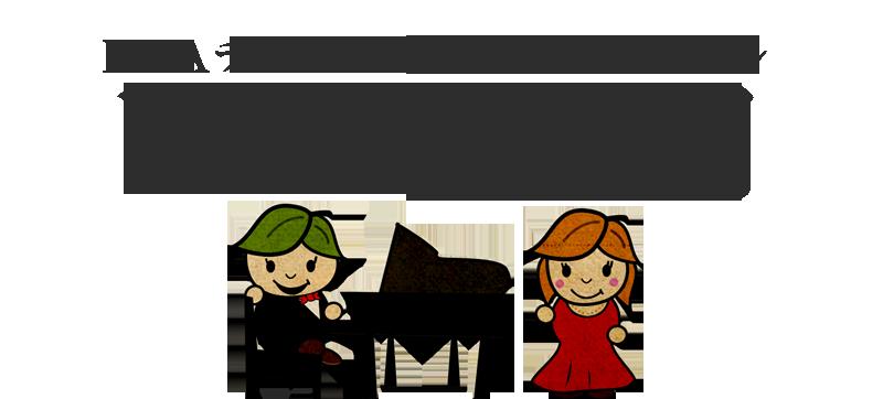 DRAピアノコンクール